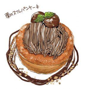 オリジナル 栗のスフレパンケーキ